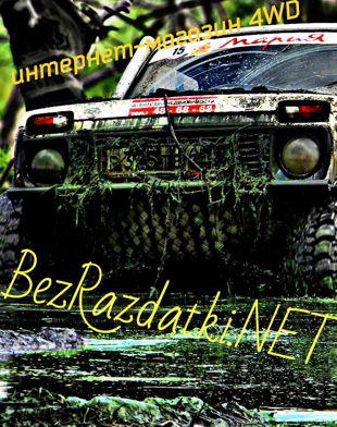 BezRazdatki.NET - интерент-магазин 4WD